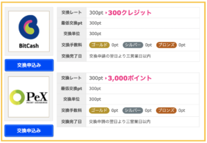 ハピタス交換先BitCash-PeX