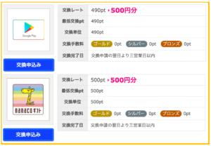 ハピタス交換先GooglePlay-nanaco
