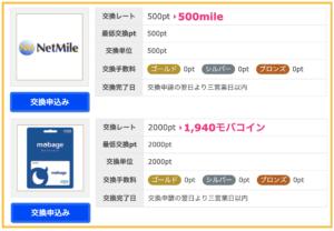 ハピタス交換先NetMile-mobageモバコイン