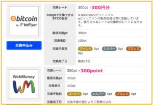 ハピタス交換先bitcoin-WebMoney