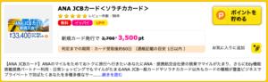 ハピタス経由のソラチカカード発行で3,500P(3,500円)プレゼント
