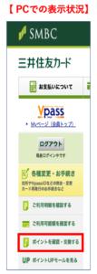三井住友Vpassログイン後のトップメニュー