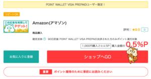 POINT WALLET VISA PREPAID利用でAmazonでの買い物でもポイントが貯まる