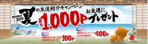 モッピー 新規登録最大1000ポイントプレゼントキャンペーン