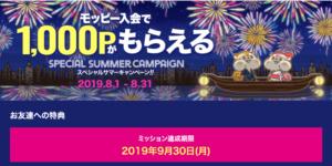 モッピー 新規登録スペシャルサマーキャンペーン