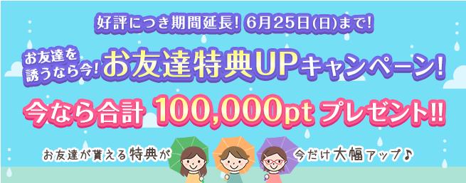 【終了しました】PONEY「お友達特典UPキャンペーン」最大100,000ポイントプレゼント期間延長