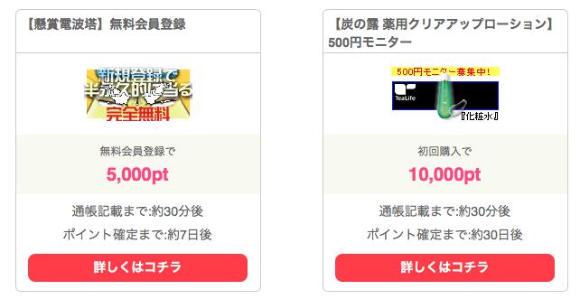 人気コスメ商品利用でPONEYポイント増増(ましまし)キャンペーン♪【終了しました】