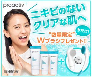 ニキビケア日本売上NO1のproactive+の商品をハピタス経由でお得にゲット♪