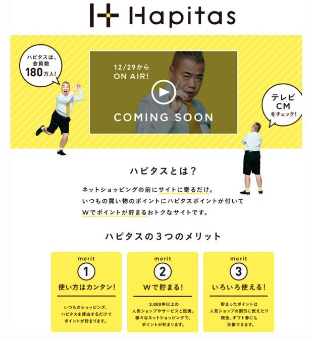 【緊急速報】ハピタスが史上初のテレビCMに進出!ハピタスと出川哲朗