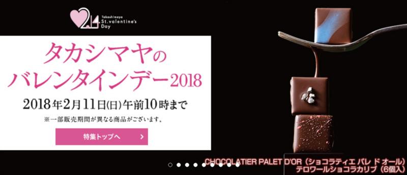 【2018年バレンタイン/ホワイトデー特集】オススメのチョコレートがちょっとお得に♪