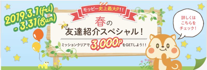 【緊急告知】モッピー 史上最大のポイントプレゼントキャンペーン