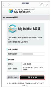 LINEで更新月確認4