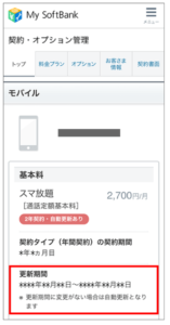 My SoftBankから更新月確認
