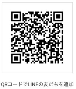 QRコードでLINEの友達を追加