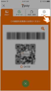 7pay・クレジットカード・デビットカードの削除方法2