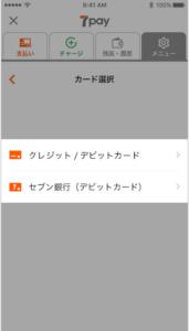 7pay・クレジットカード・デビットカードの削除方法4