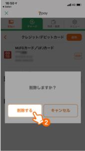 7pay・クレジットカード・デビットカードの削除方法6