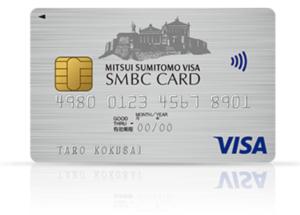 三井住友VISA SMBC CARD クラシック