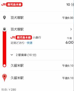 羽犬塚駅から久留米駅までの経路