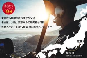 鮨裕・禅(SUSHI-YUTAKA:ZEN)へヘリで移動