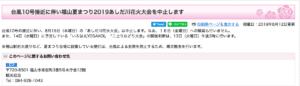 2019あしだ川花火大会中止のお知らせ
