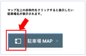 Googleマップ操作要領