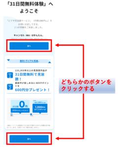 U-NEXT登録方法・スマホ手順2