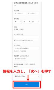 U-NEXT登録方法・スマホ手順3