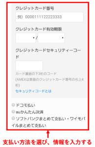 U-NEXT登録方法・スマホ手順4