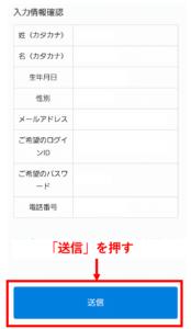 U-NEXT登録方法・スマホ手順5