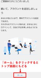 U-NEXT登録方法・スマホ手順6