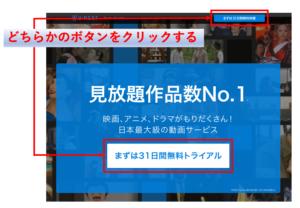 U-NEXT登録方法・パソコン手順1