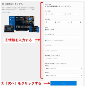 U-NEXT登録方法・パソコン手順2