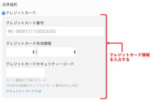 U-NEXT登録方法・パソコン手順3