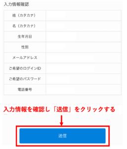 U-NEXT登録方法・パソコン手順4