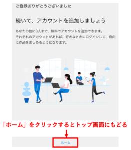 U-NEXT登録方法・パソコン手順5