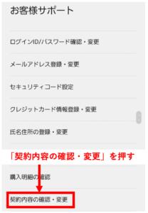 U-NEXT解約方法・スマホ手順3