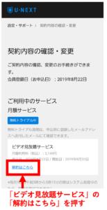 U-NEXT解約方法・スマホ手順4