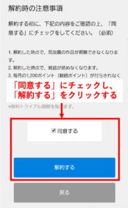U-NEXT解約方法・スマホ手順6