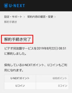U-NEXT解約方法・スマホ手順7