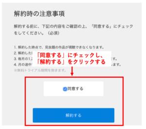 U-NEXT解約方法・パソコン手順5