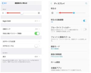 スマホのディスプレイを暗くする方法(iPhone・アンドロイド)