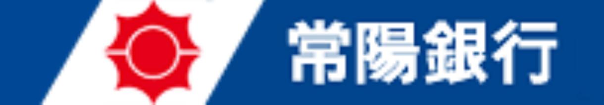 常陽銀行の年末年始の営業日や営業時間・ATM手数料