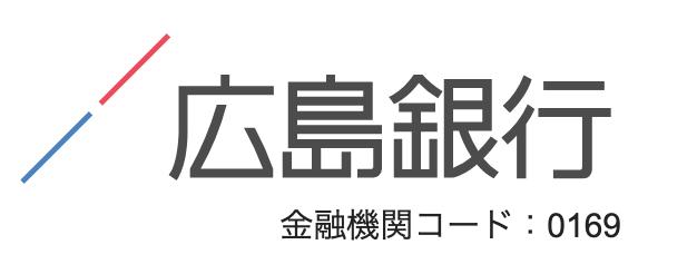 広島銀行の年末年始の営業日や営業時間