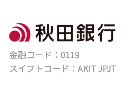 秋田銀行の年末年始の営業日や営業時間