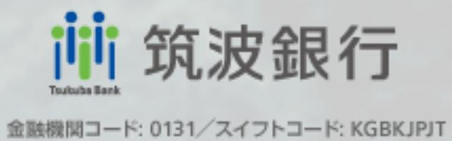 筑波銀行の年末年始の営業日・営業時間