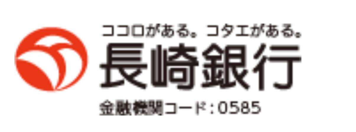 長崎銀行の年末年始の営業日・営業時間やATM手数料