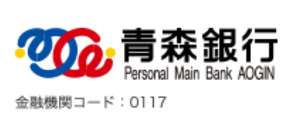 青森銀行の年末年始(2021-2022)ATMや窓口の営業日・営業時間はいつ?手数料はいくら?
