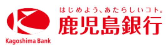 鹿児島銀行の年末年始(2021-2022)ATMや窓口の営業日・営業時間はいつ?手数料はいくら?