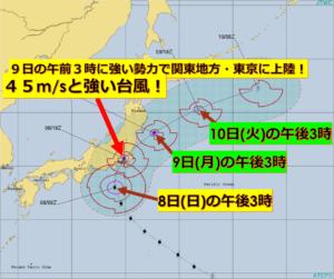 2019台風15号の予想進路(2019年9月8日(日)午後3時現在・アメリカ軍(米軍)の2019台風15号情報